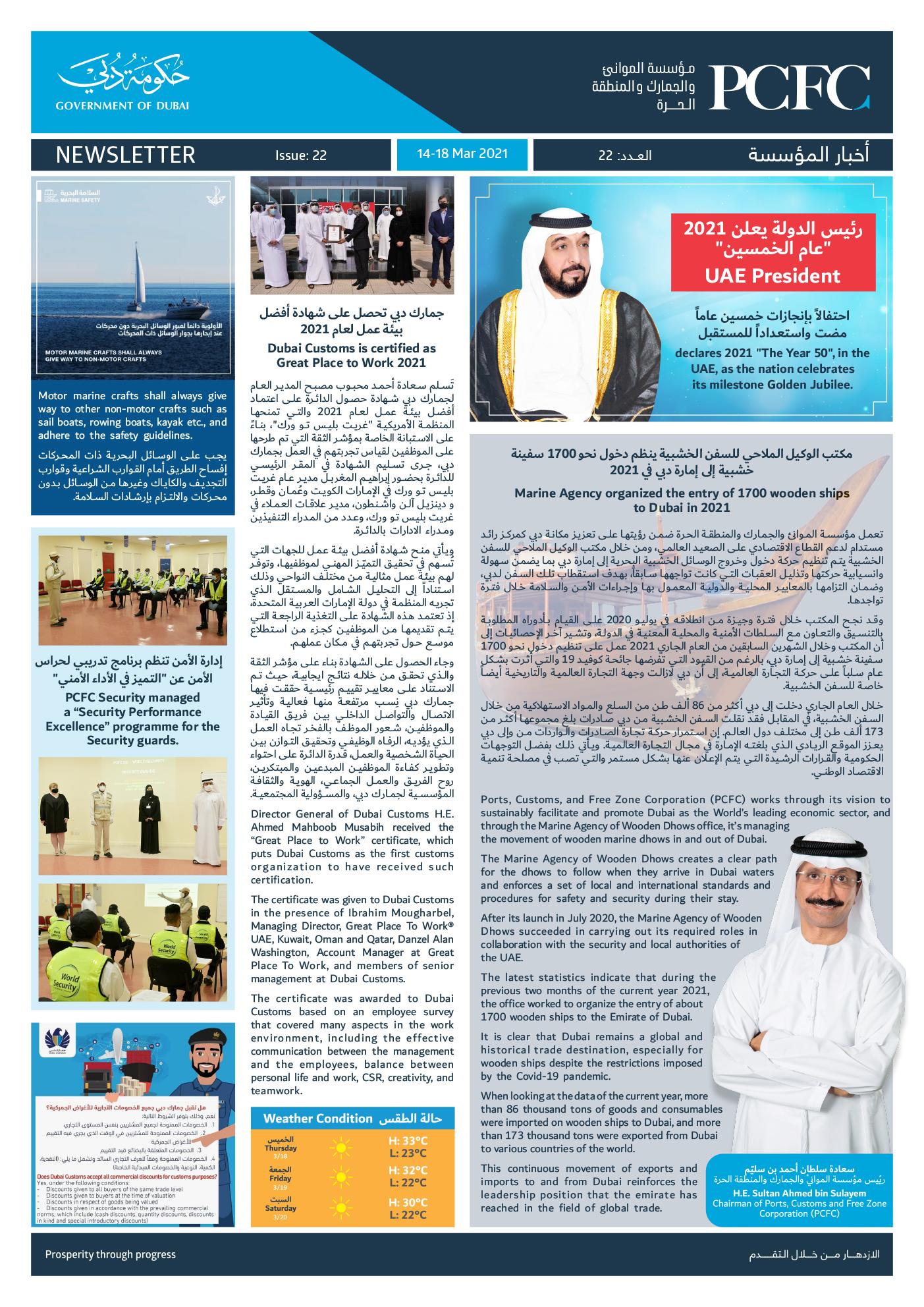 PCFC News